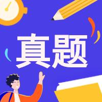 2021年河南特岗教师招聘考试模拟试题及答案-单项选择题(10)