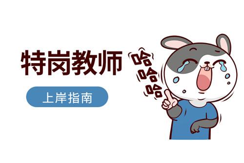 河南特岗教师考试时间【附历年考试时间】