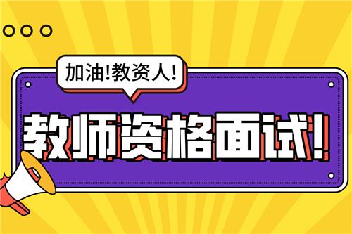 2021上半年甘肃省中小学教师资格考试面试温馨提示