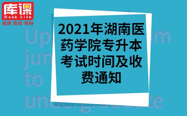 2021年湖南医药学院专升本考试时间及收费通知