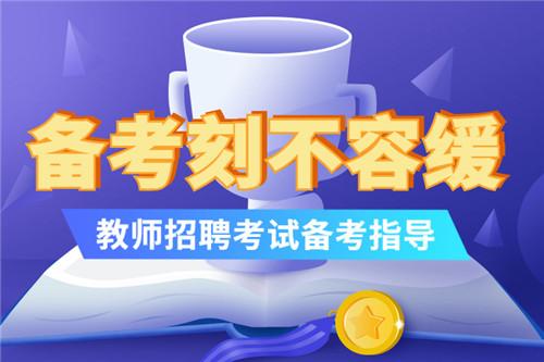 2021年安徽阜阳颍州区中小学新任教师招聘专业测试公告