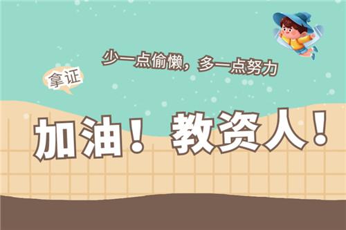 2021年上半年四川省中小学教师资格考试(面试)考前提醒