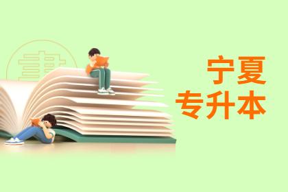 2021年宁夏专升本录取分数线已公布!