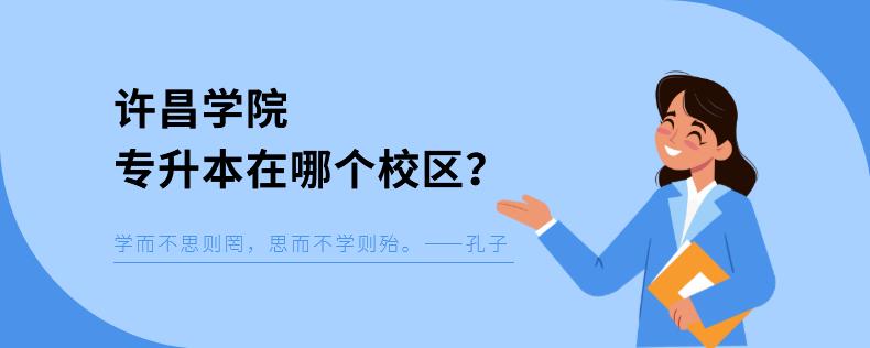 许昌学院专升本在哪个校区
