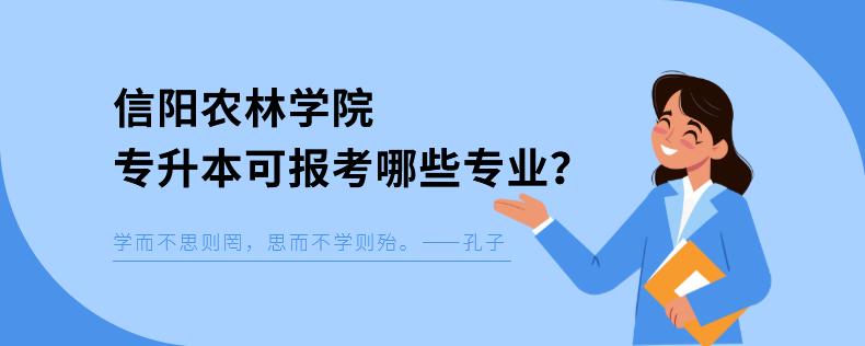 信阳农林学院专升本可报考哪些专业