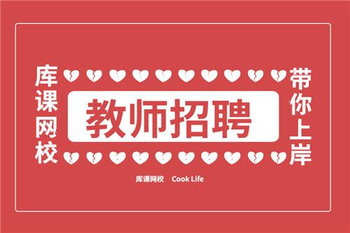 2021年山东烟台市福山区公开招聘教师公告(110人)