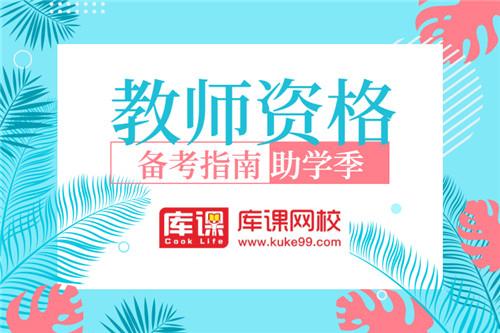 2021上半年海南省中小学教师资格面试温馨提示