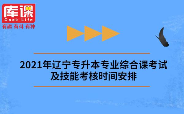 2021年辽宁专升本专业综合课考试及技能考核时间安排