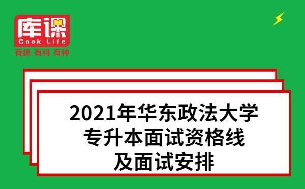 2021年华东政法大学专升本面试资格线及面试安排