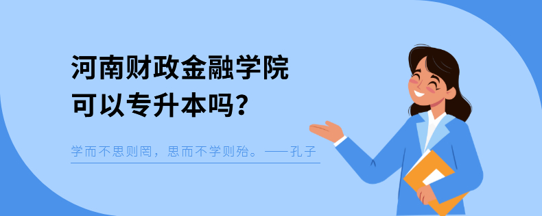 河南财政金融学院可以专升本吗