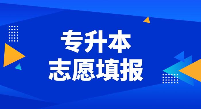 河南专升本志愿填报时间2021