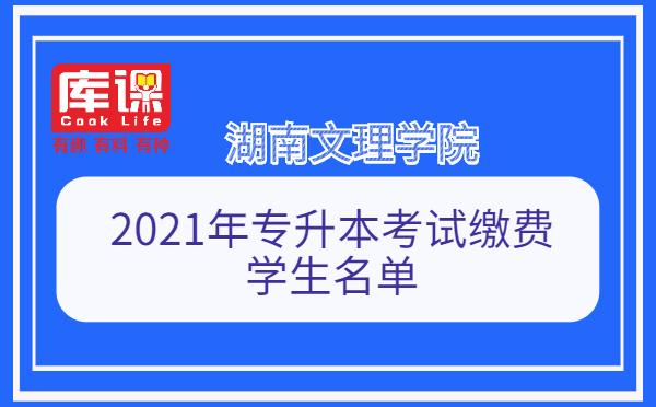 湖南文理学院2021年专升本考试缴费学生名单