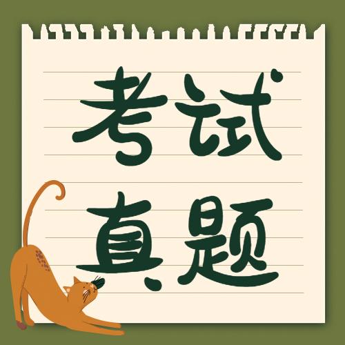 2019年河南郑州市二七区教师招聘考试真题:单项选择题(7)