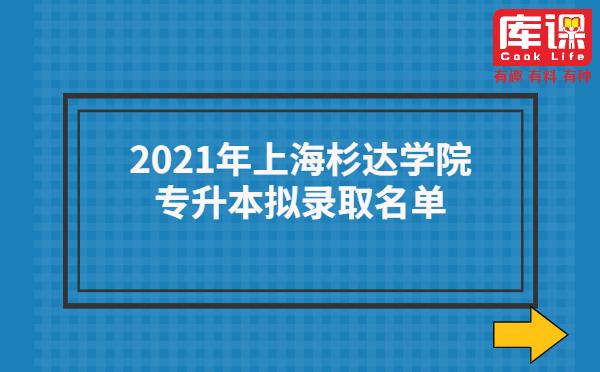2021年上海杉达学院专升本拟录取名单