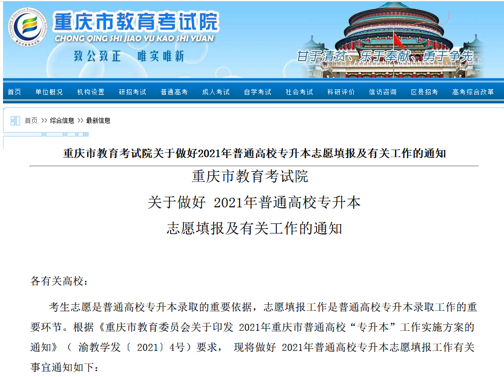 重庆专升本志愿填报及有关工作的通知2021