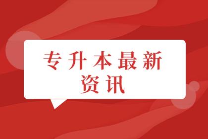 中国计量大学现代科技学院2021年浙江省专升本招生征求志愿公告