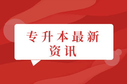 浙江工业大学之江学院2021年专升本征求志愿公告