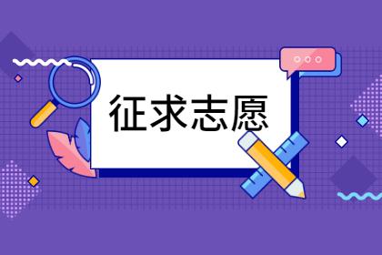 2021年陕西专升本招生录取征集志愿(普通类)