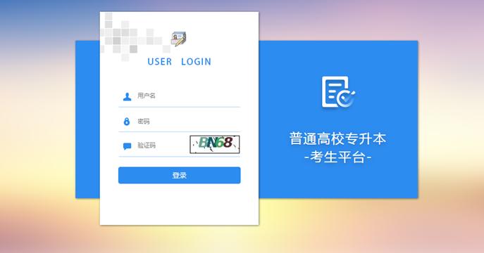 2021年黑龙江省普通高校专升本考试网上打印准考证说明及打印流程