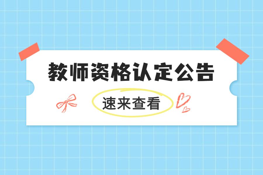 2021年宁夏回族自治区中小学教师资格认定公告