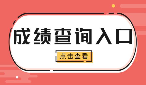 2021年四川南充市仪陇县教师招聘笔试成绩查询入口