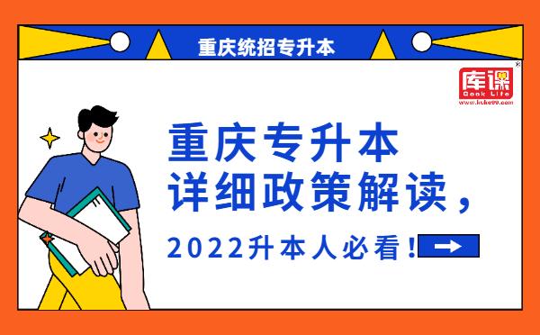 重庆专升本政策最全解读,2022升本人必看!