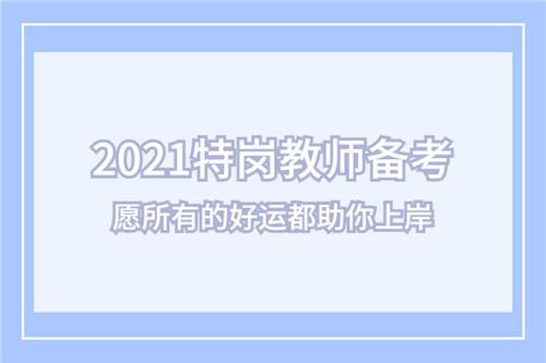 2018-2020年河南特岗教师各地市招聘人数对比