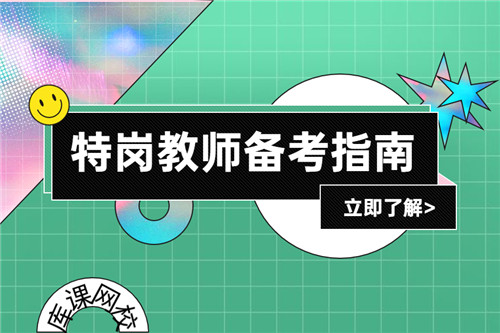 2021年广西南宁横县招聘特岗教师公告(203人)