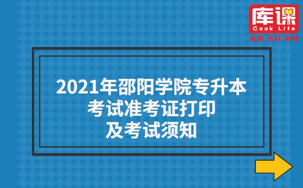 2021年邵阳学院专升本考试准考证打印及考试须知