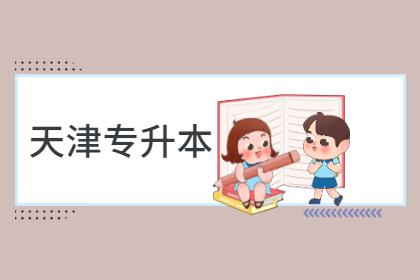 天津专升本视觉传达设计考试资料