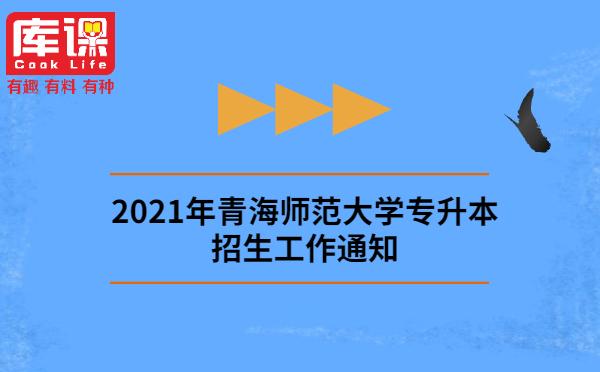 2021年青海师范大学专升本招生工作通知