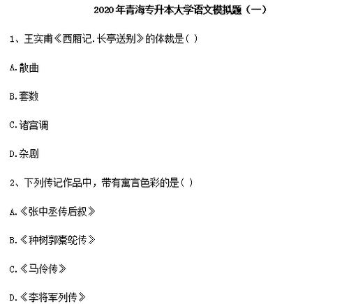 青海专升本大学语文练习题选择题及答案