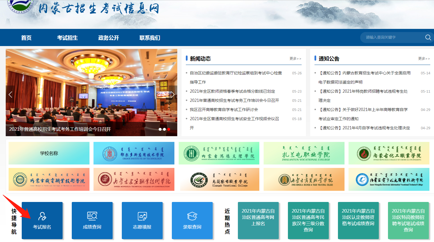 内蒙古专升本考试官网