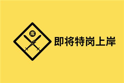 河北省2021年特岗教师招聘6月1日正式启动