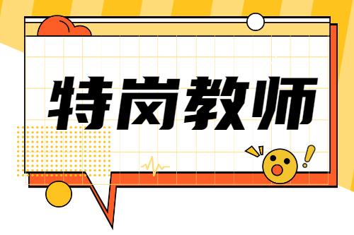 2021年河北特岗教师招聘公告(8156人)