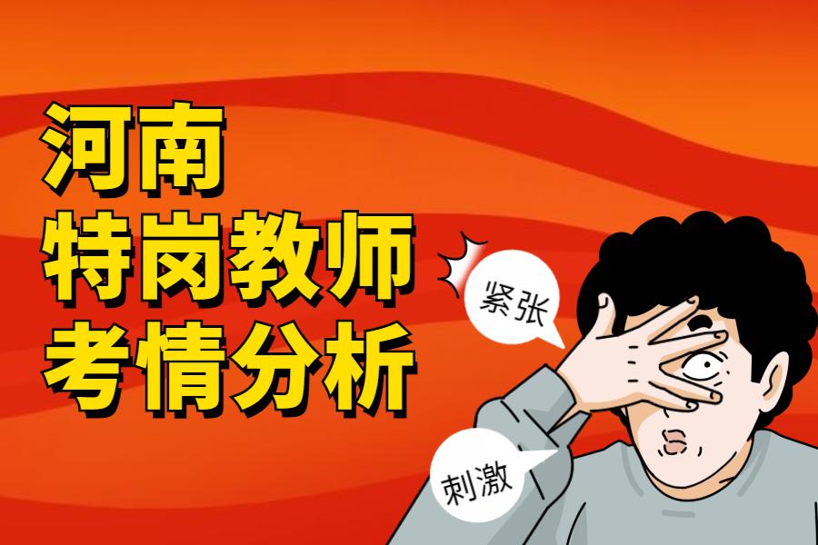 2021年河南特岗教师考情分析(附考试时间)