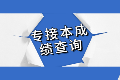 河北省2021年普通高校专接本考试成绩复核办法