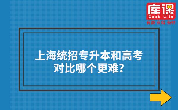 上海统招专升本和高考对比哪个更难?