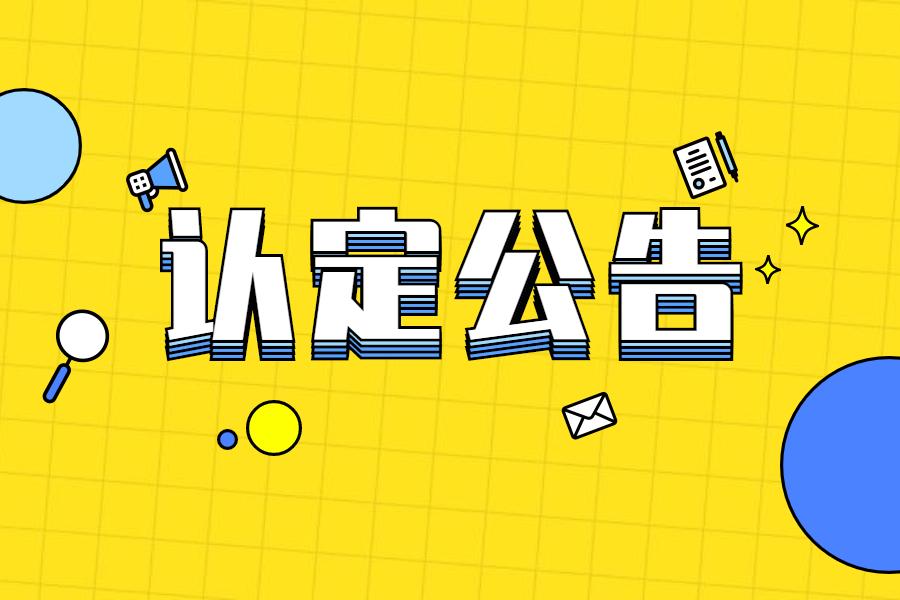 2021江苏南京江宁区教师资格认定结果(上半年第一场)和领取教师资格证书的通知