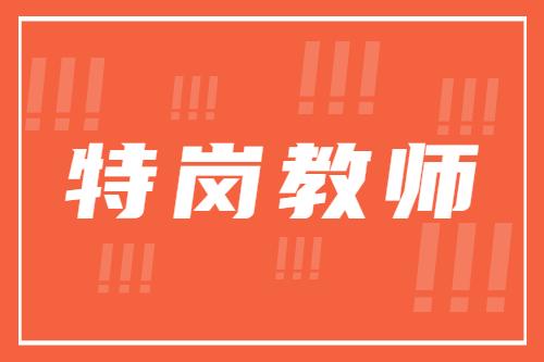 2021年黑龙江省特岗教师招聘公告(3400人)