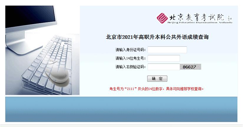 北京专升本成绩查询入口官网