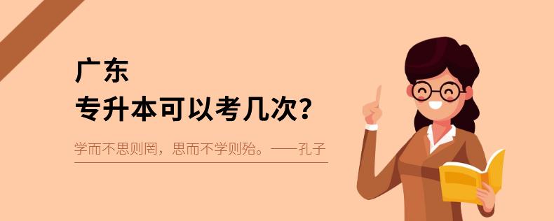 广东专升本可以考几次