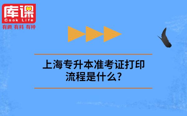 上海专升本准考证打印流程是什么?