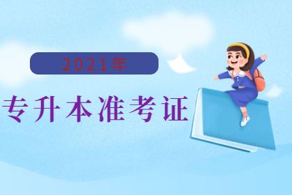 2021年山西省专升本打印准考证操作步骤