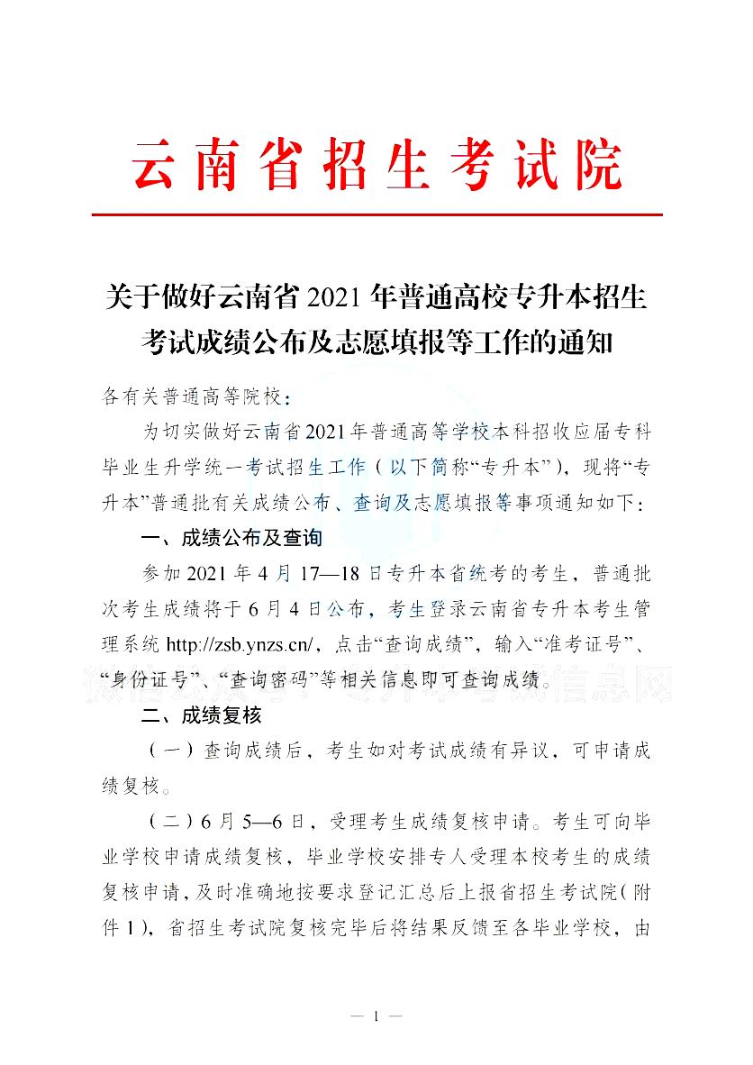 2021年云南专升本成绩公布及志愿填报工作的通知
