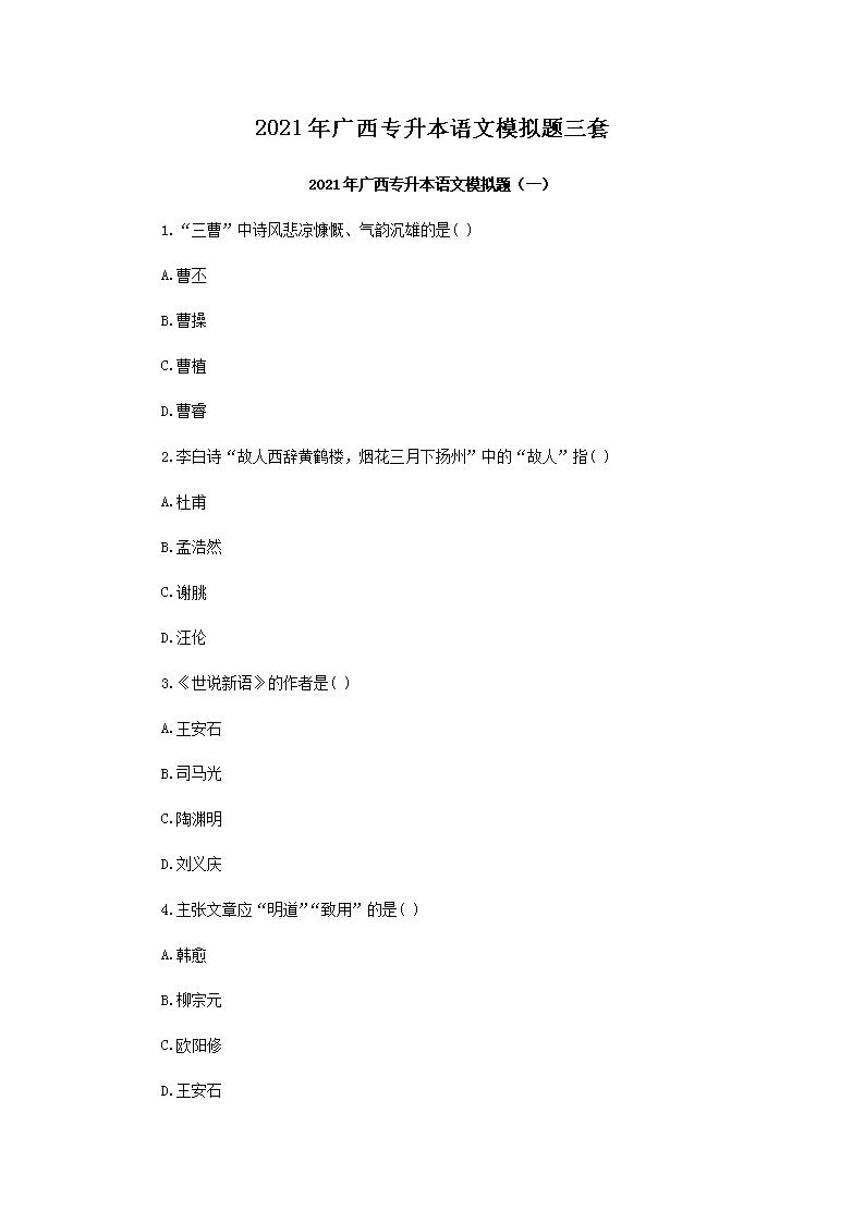 2021年广西专升本语文模拟试题