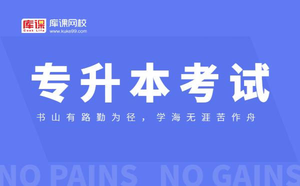 2021年广西警察学院专升本时间安排