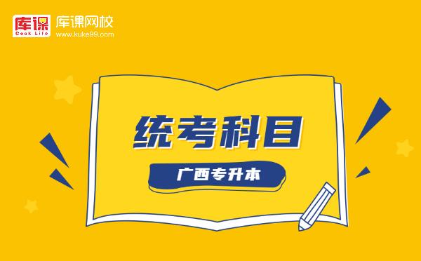 2021年广西专升本考试统考科目