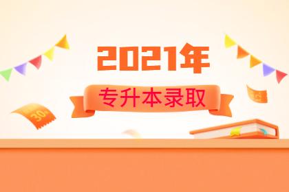 西华师范大学2021年专升本拟录取名单公示