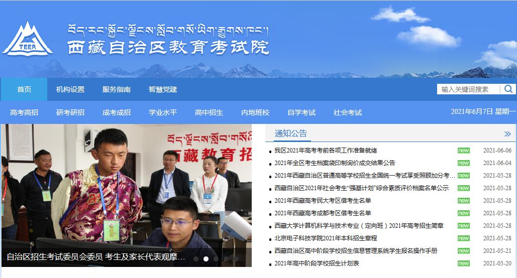 西藏专升本报名入口:zsks.edu.xizang.gov.cn